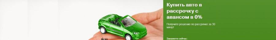 как взять в кредит или рассрочку б у машину с открытыми просрочками в банках