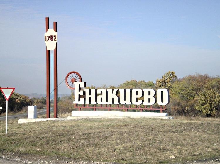 Авто в кредит в Енакиево