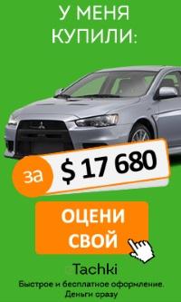 Оценка и выкуп авто